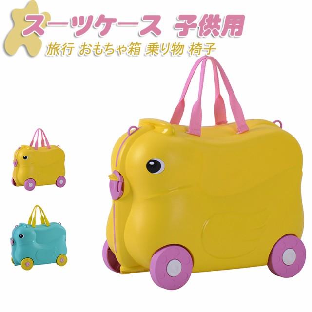 機内持ち込み スーツケース子供用 キャリーバッグ キャリーケース トランク 旅行 おもちゃ箱 乗り物 椅子 男の子 女の子 収納