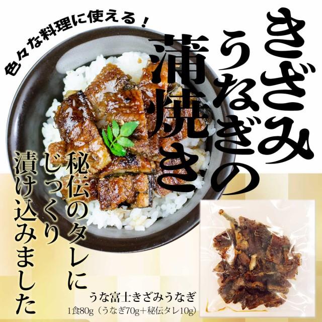 【かんたんひつまぶし】 送料無料 きざみ うなぎの蒲焼き×20食セット  うな富士 ひつまぶし ちらし寿司 冷凍食品 惣菜(80gパック