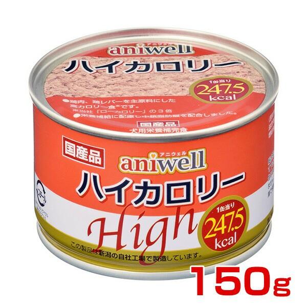 デビフ アニウェル ハイカロリー 150g 缶 犬用フード 4560283518013 #w-142802
