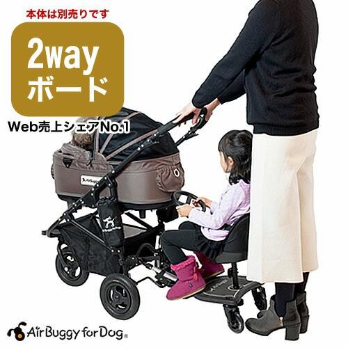 【正規保証つき】 [エアバギーフォードッグ]AirBuggy for DOGエアバギー 2WAYボード キャリー 犬 ベッド ドーム2 ベビーカー COCO 子供