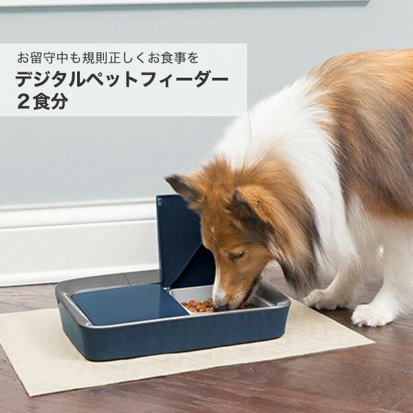 [ペットセーフ]PetSafe おるすばんフィーダー デジタル 2食分 バージョン2 / 自動給餌器 犬 猫 ペット 餌 自動餌やり機 お留守番 シンプ
