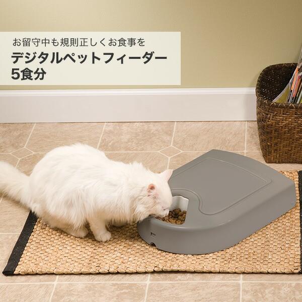 [ペットセーフ]PetSafe おるすばんフィーダー デジタル 5食分 自動給餌器 犬 猫 ペット 餌 自動餌やり機 お留守番 0729849149007 #w-1575