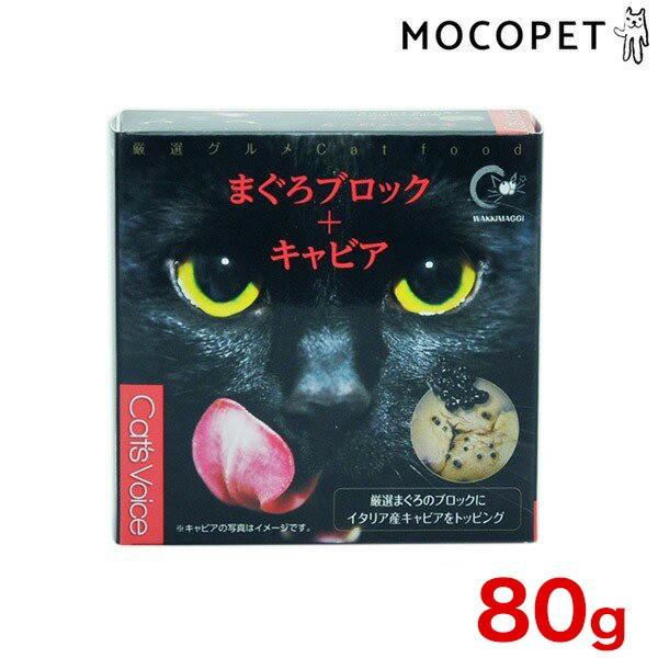 [キャットヴォイス]Cat s Voice グルメ缶 まぐろブロック+キャビア 80g / 猫 ウエット 缶詰 贅沢 4580313721602 #w-158105-00-00