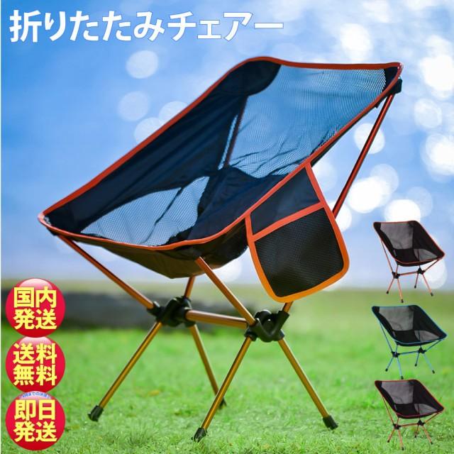 アウトドアチェア キャンプ椅子 キャンプチェア 軽量 折りたたみ椅子 アウトドア コンパクト アルミ 椅子 イス 携帯 チェアー 釣り