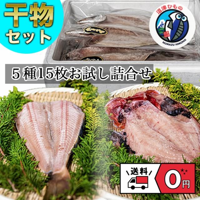 干物 ひもの 詰め合わせ 5種類 15枚 沼津 直送 真アジ かます 縞ほっけ 金目鯛 さんま 送料無料 即日発送