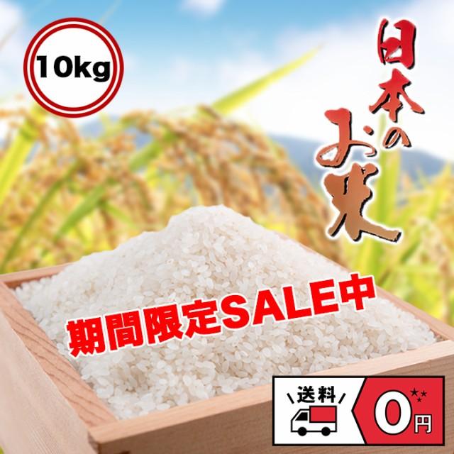 【セール中】 米 お米 新米 白米 精米 令和2年産 日本のお米 10kg ブレンド米 国内産 10kg ブレンド 10キロ 送料無料 即日発送