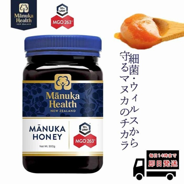 マヌカハニー MGO 263/UMF10 500g Manuka Health マヌカヘルス ニュージーランド 産 蜂蜜 ハチミツ