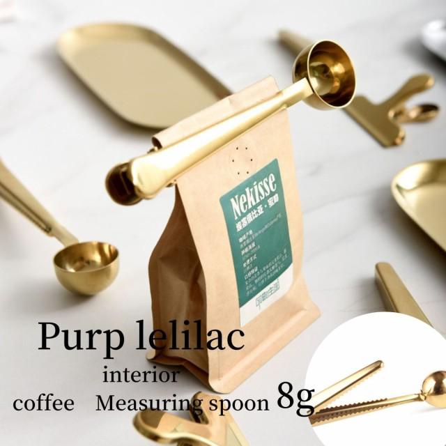 コーヒーメジャースプーン コーヒー 計量スプーン クリップ機能付き おしゃれ コーヒー計量スプーン ステンレス ペット フードスコップ