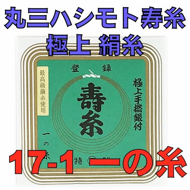 丸三ハシモト寿糸一の糸17−1 1本入り 三味線用絹糸(弦)