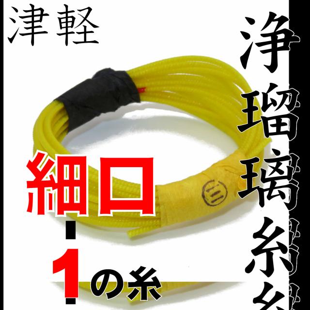 丸三ハシモト浄瑠璃糸一の糸細口 2本取り 三味線用絹糸(弦)