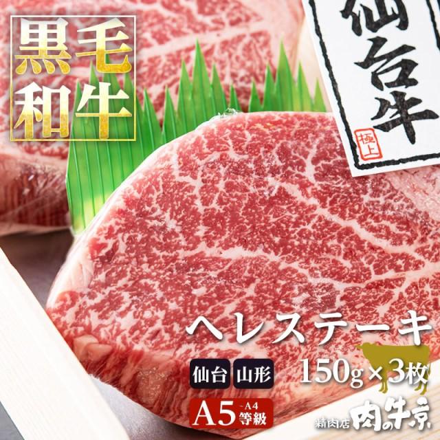 黒毛和牛 ヘレステーキ A4 A5 ランク 450g 150g×3枚 山形牛 仙台牛 焼き肉 和牛 高級 高級和牛 ギフト おいしい 肉 お肉 年末 年始 孫
