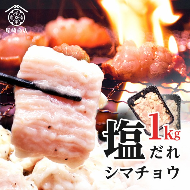 牛ホルモン 大腸 シマチョウ 1kg 塩だれ 焼肉 焼き肉 バーベキュー BBQ 牛肉 食材 冷凍 送料無料 ギフト おいしい 年末 年始 孫 家族 贈