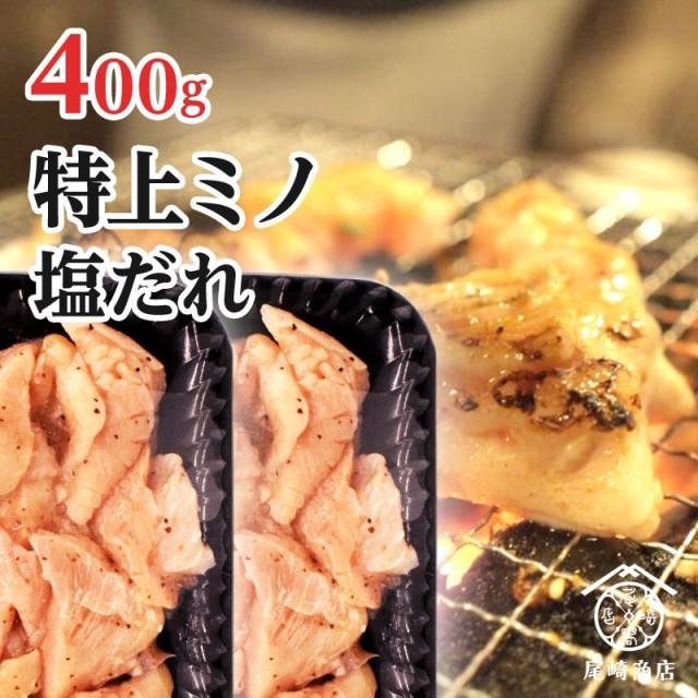 特上ミノ 400g (塩だれ)(海外産) ホルモン 焼肉 焼き肉 バーベキュー BBQ 牛肉 食材 冷凍配送 送料無料 ギフト おいしい 年末 年始 孫 家