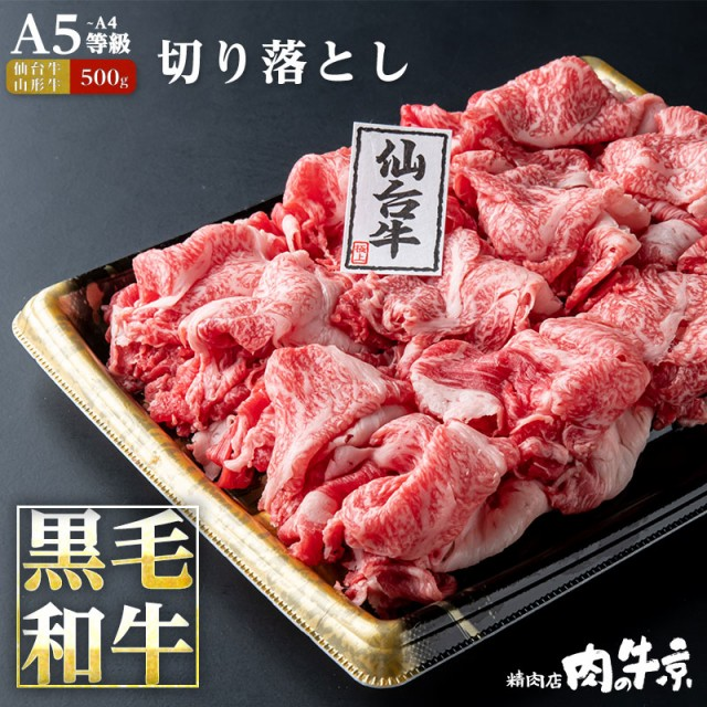 黒毛和牛 A4 A5 ランク 切り落とし 500g 山形牛 仙台牛 しゃぶしゃぶ すき焼き 和牛 高級 高級和牛 ギフト おいしい 肉 お肉 年末 年始