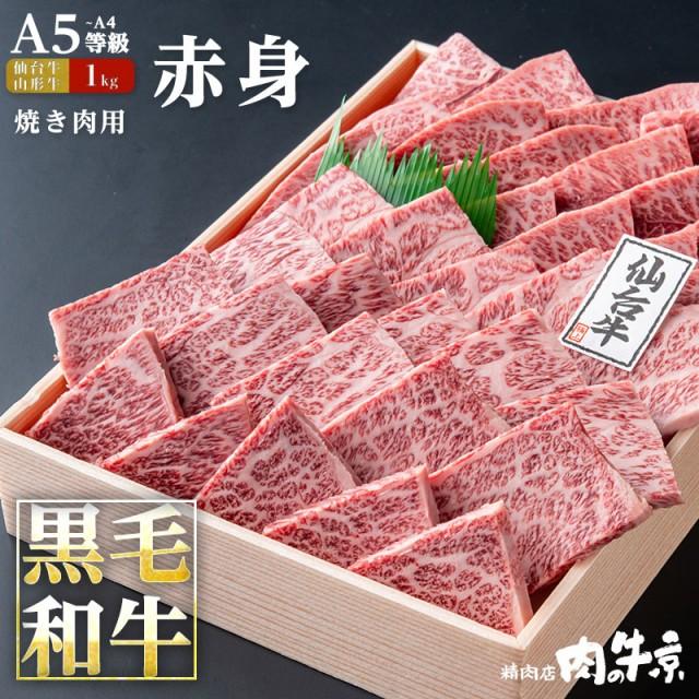 黒毛和牛 焼き肉用 赤身 A4 A5 ランク 1kg 山形牛 仙台牛 焼き肉 和牛 高級 高級和牛 ギフト おいしい 肉 お肉 年末 年始 孫 家族 簡単