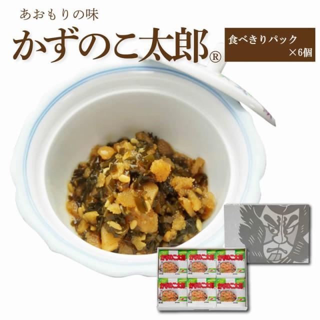 ヤマモト食品 かずのこ太郎【食べきりパック×6個箱入セット】 産地直送 正規代理店