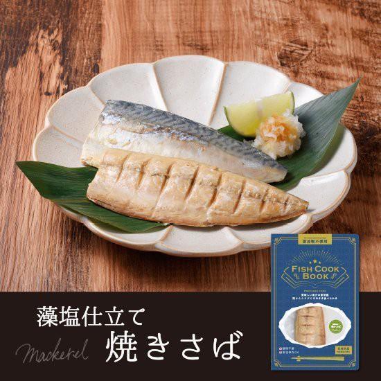 うえはら株式会社 Fish Cook Book 藻塩仕立て 焼きさば 2個セット 送料無料  産地直送 正規代理店