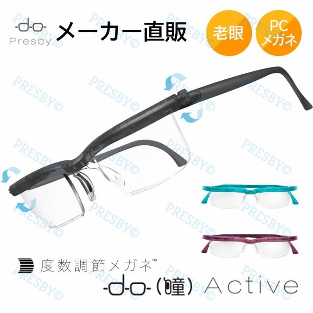 プレスビー ドゥーアクティブ 度数調節 度数調節 老眼鏡 遠視 UV ブルーライト 拡大鏡 アドレンズ プレゼント エメラルド バイオレット