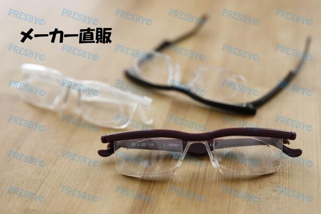 プレスビー ドゥーライフワン 老眼鏡 シニアグラス おしゃれ 度数調整 度数調節 眼鏡 メガネ 近視 遠視 アドレンズ ドゥーアクティブ ワ