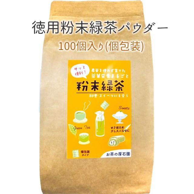 鹿児島知覧産 粉末緑茶100袋入り 個包装緑茶パウダー 農薬一切不使用 自家製有機質肥料栽培 高級緑茶葉100%