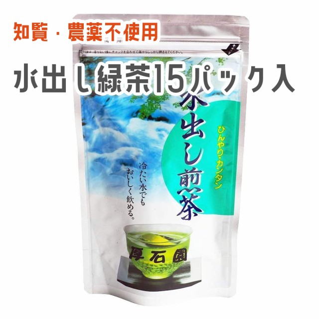 ひんやり・簡単 水出し緑茶 お試しサイズ5g×15個 ティーパッグ 知覧茶 煎茶 農薬不使用 自家製有機質肥料栽培