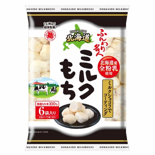 ふんわり名人 北海道ミルクもち 60g×12袋 越後製菓 国産もち米使用 バニラ風味