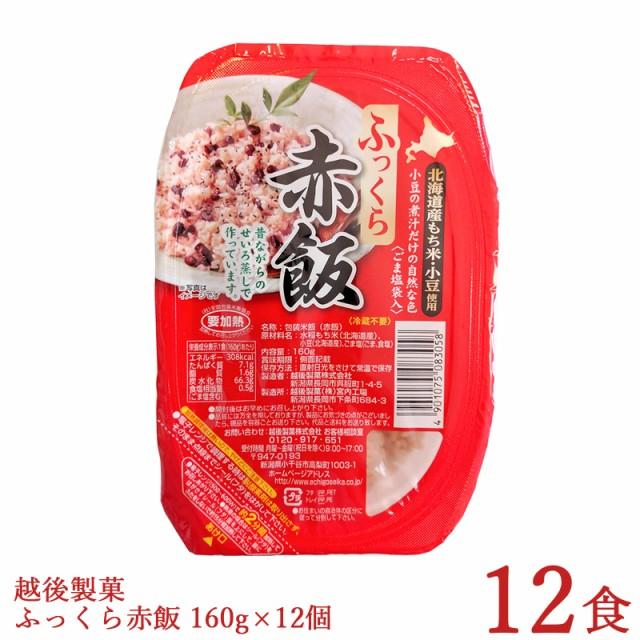 ふっくら赤飯 160g×12個 越後製菓 パックご飯 ゴマ塩付き