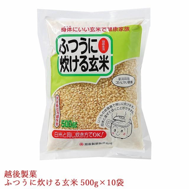 ふつうに炊ける玄米 500g×10袋 新潟県産コシヒカリ玄米100% 越後製菓