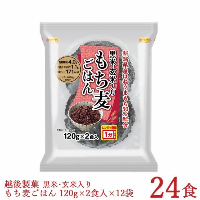 パックご飯 黒米・玄米入りもち麦ごはん 120g×2食入×12袋 合計24食 新潟県産はねうまもち 新潟県産玄米使用