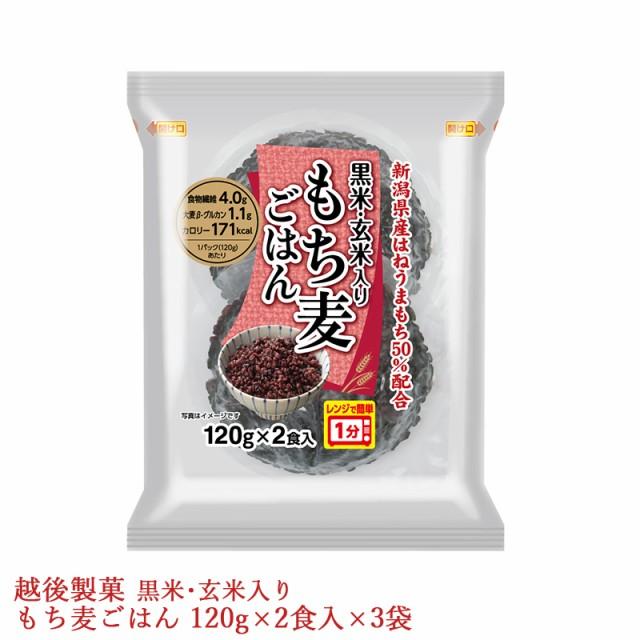 お試し パックご飯 黒米・玄米入りもち麦ごはん 120g×2食入×3袋 新潟県産はねうまもち 新潟県産玄米使用 レトルトご飯