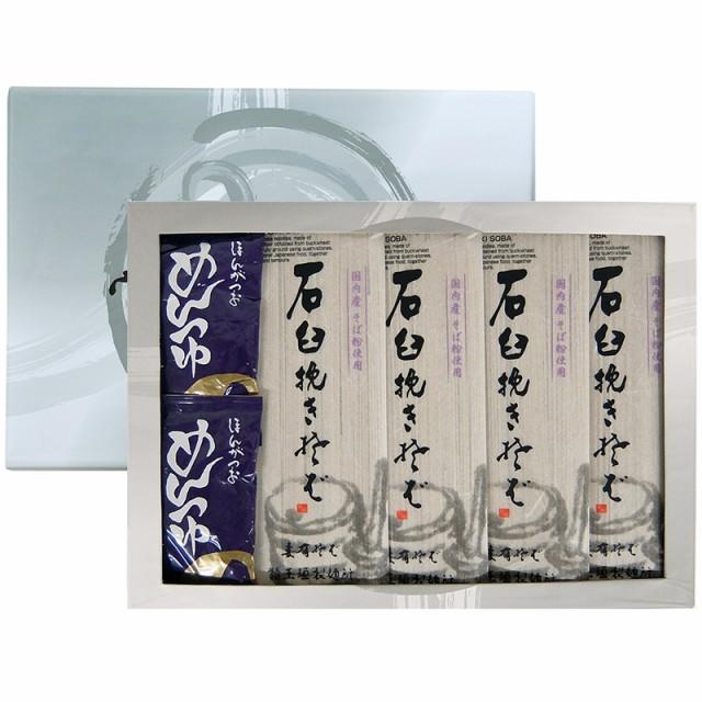 高級へぎそば 石臼挽きそばセット めんつゆ付き (200g×8袋 麺つゆ10袋)乾麺 蕎麦 十日町名産