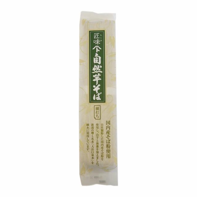 自然芋そば 匠味自然芋そば 200g×20袋入 乾麺 蕎麦 へぎそば 新潟