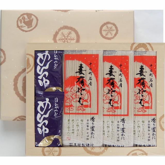 玉垣製麺所 妻有そば5袋つゆ付き (200g×5袋 めんつゆ5袋) へぎそば 乾麺 蕎麦 十日町名産