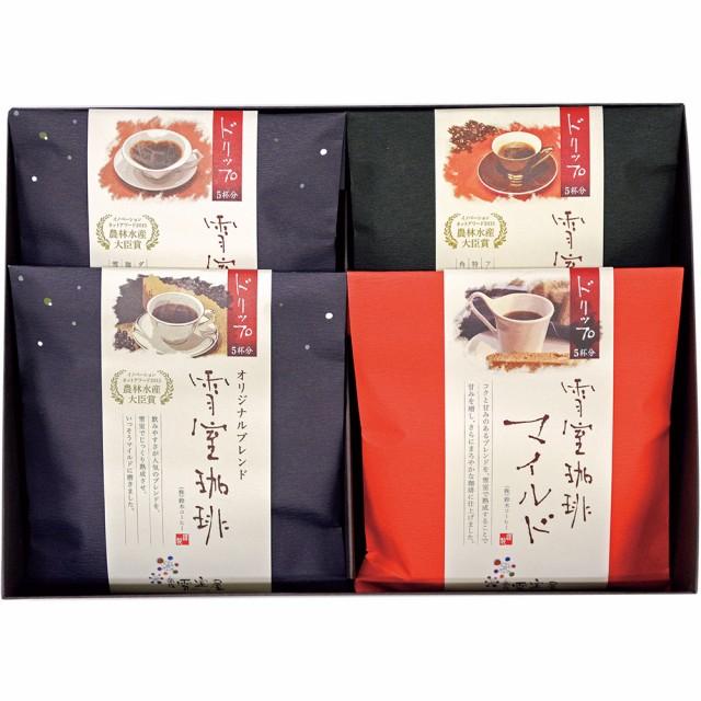 雪室珈琲アソートセット オリジナル1袋 ショコラ1袋 ビター1袋 マイルド1袋 4袋セット 詰め合わせ ASSORT SET 20PIECES 母の日