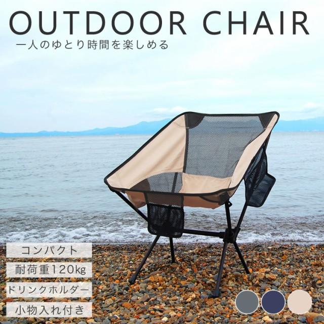 アウトドアチェア 軽量 折りたたみ コンパクト 耐荷重120? 椅子 チェアー 携帯 持ち運び キャンプ 釣り イベント 室内 インテリア バルコ