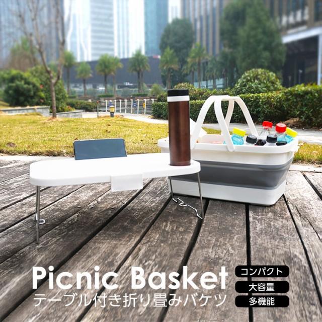 バケツ 蓋付き テーブル付き 折りたたみバケツ ピクニック アウトドア 洗濯カゴ ランドリーバスケット シリコン 洗い桶 たためる 折り畳