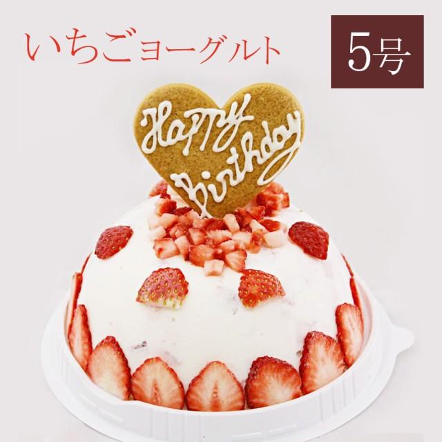 アイスケーキ 誕生日 5号 いちごヨーグルトアイスケーキ お誕生日 アイスクリームギフト アイスクリームケーキ プレゼント カード付き ア