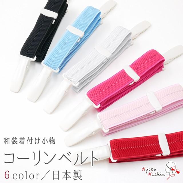 コーリンベルト エコノミー コーリン 着物ベルト 着物用ベルト 着付けベルト 着付け用ベルト 和装用ベルト 日本製 高品質 赤 ピンク 桃