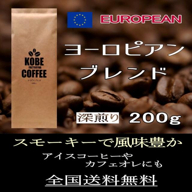 ヨーロピアンブレンドコーヒー 200g 深煎り アイスコーヒーやカフェオレに 送料無料 コーヒー豆 焙煎豆 自家焙煎