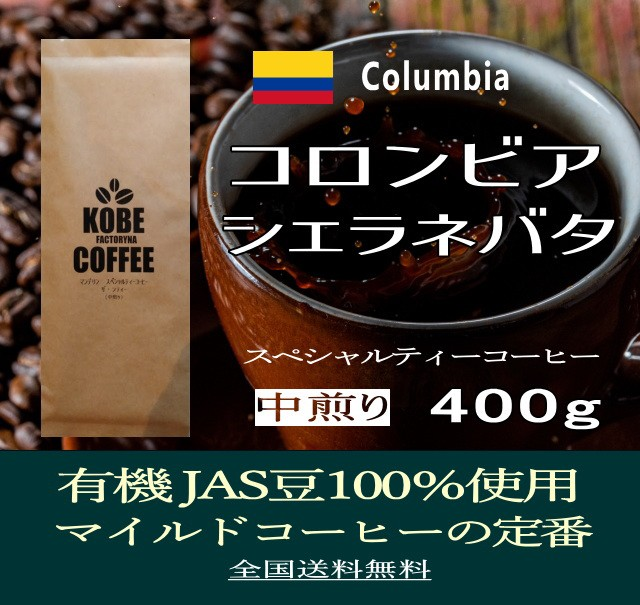 マイルドコーヒーの定番 コロンビア シェラネバタ 400g 送料無料 有機JAS豆100%使用 コーヒー豆 中煎り 自家焙煎 お試し