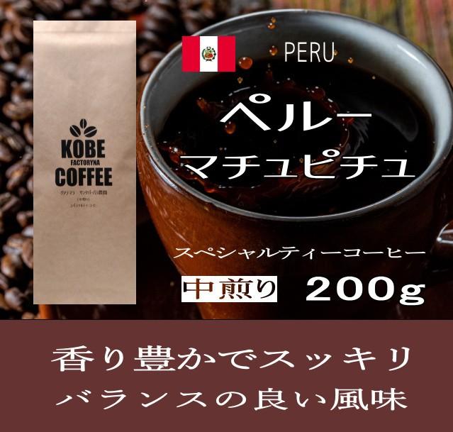 ペルー マチュピチュ スペシャルティーコーヒー 200g 送料無料 コーヒー豆 中煎り 自家焙煎