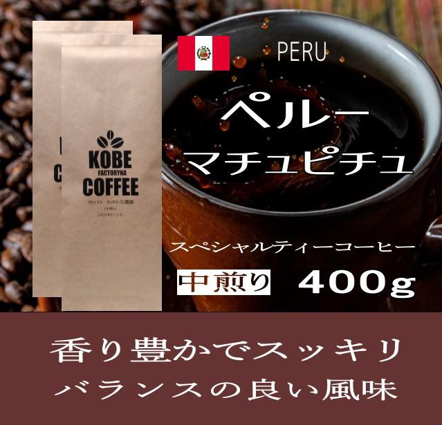 ペルー マチュピチュ スペシャルティーコーヒー 400g 送料無料 コーヒー豆 中煎り 自家焙煎