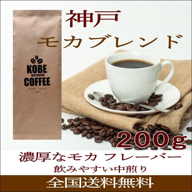 豊かなモカの香り 神戸モカブレンドコーヒー 200g 中煎り 送料無料 コーヒー豆 焙煎豆 自家焙煎