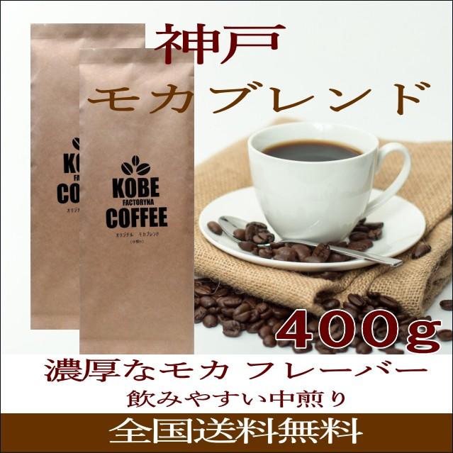豊かなモカの香り 神戸モカブレンドコーヒー 400g 中煎り 送料無料 コーヒー豆 焙煎豆 自家焙煎