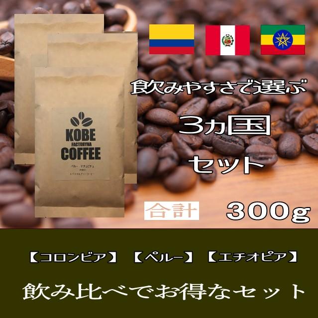 飲みやすさで選ぶ 3ヵ国 中煎り コーヒー豆 合計300g 送料無料 コーヒー 自家焙煎 贈答 プレゼント