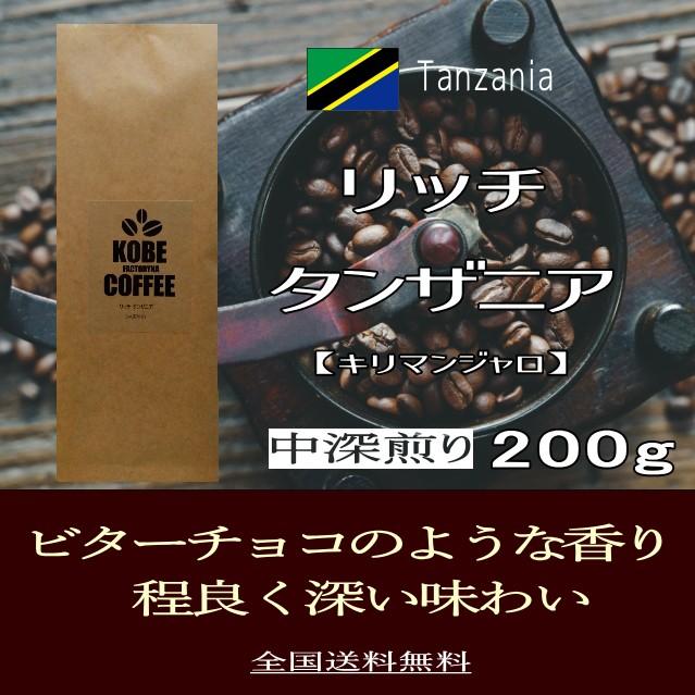 中深煎りのお勧め リッチ タンザニア 200g 送料無料 コーヒー豆 自家焙煎 キリマンジャロ