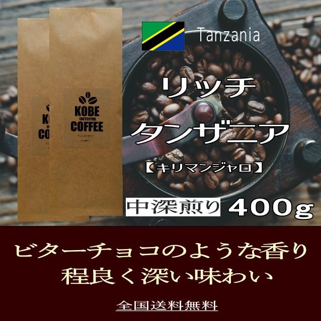 中深煎りのお勧め リッチ タンザニア 400g 中深煎り 送料無料 コーヒー豆 自家焙煎 キリマンジャロ
