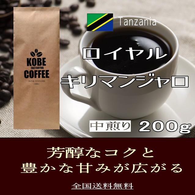 芳醇な香りと豊かな甘み ロイヤル キリマンジャロ 200g 中煎り 送料無料 コーヒー豆 自家焙煎