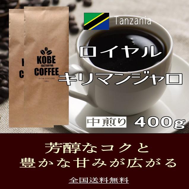 芳醇な香りと豊かな甘み ロイヤル キリマンジャロ 400g 中煎り 送料無料 コーヒー豆 自家焙煎 キリマン