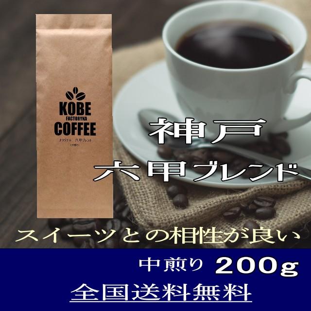 スイーツとの相性が良い 神戸六甲ブレンドコーヒー 200g 中煎り 送料無料 コーヒー豆 焙煎豆 自家焙煎